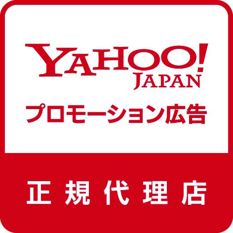 「Yahoo!プロモーション広告」正規代理店