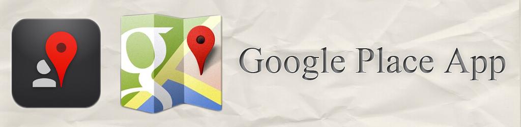 Googleプレイス - Google検索上の表示例