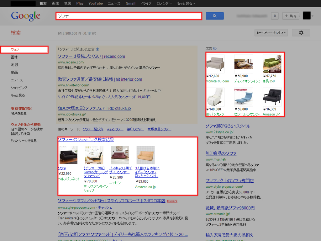 Google商品リスト広告(PLA) - Google検索上の表示例