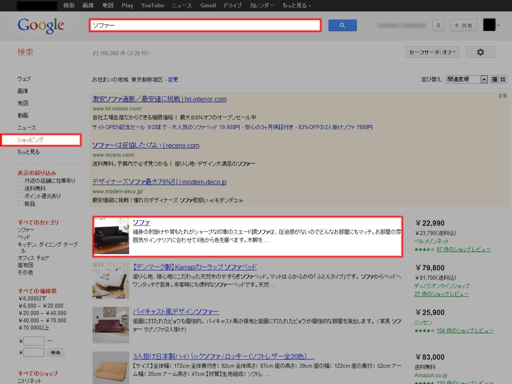 Google商品リスト広告(PLA) - Googleショッピング上の表示例