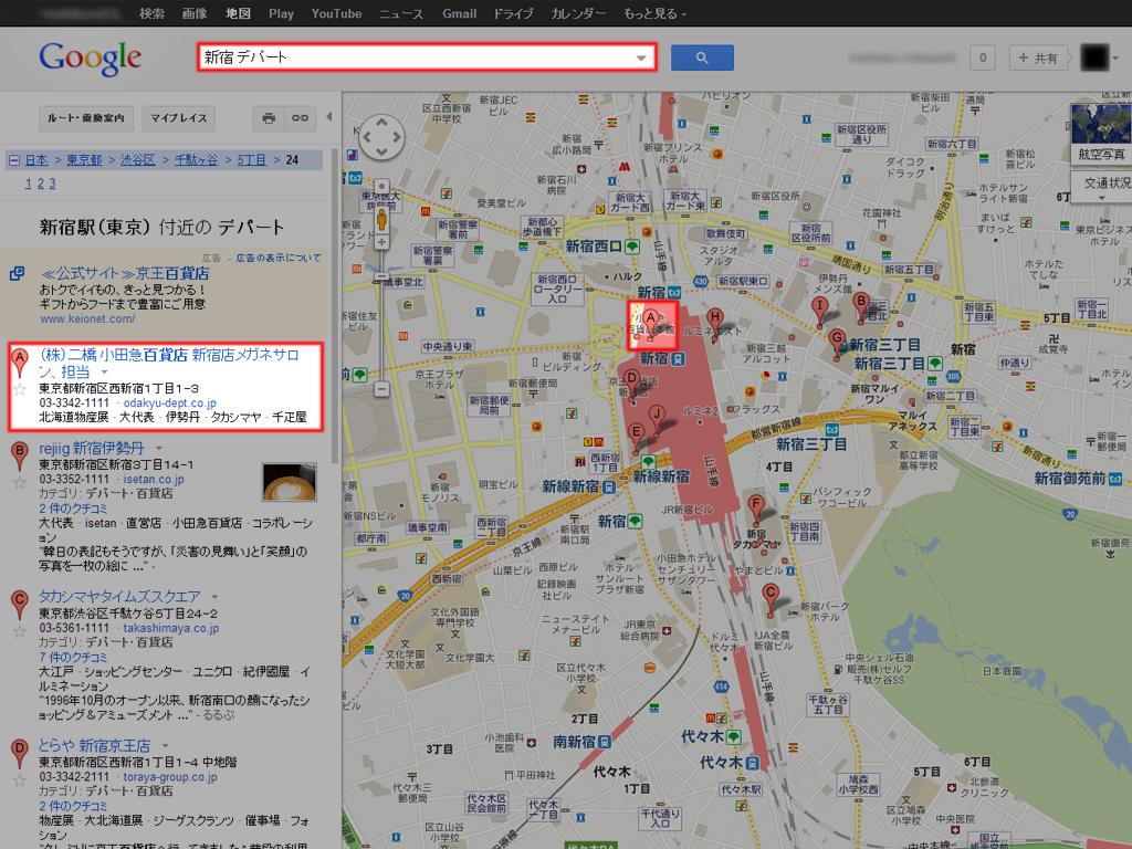 Googleプレイス - Googleマップ上の表示例