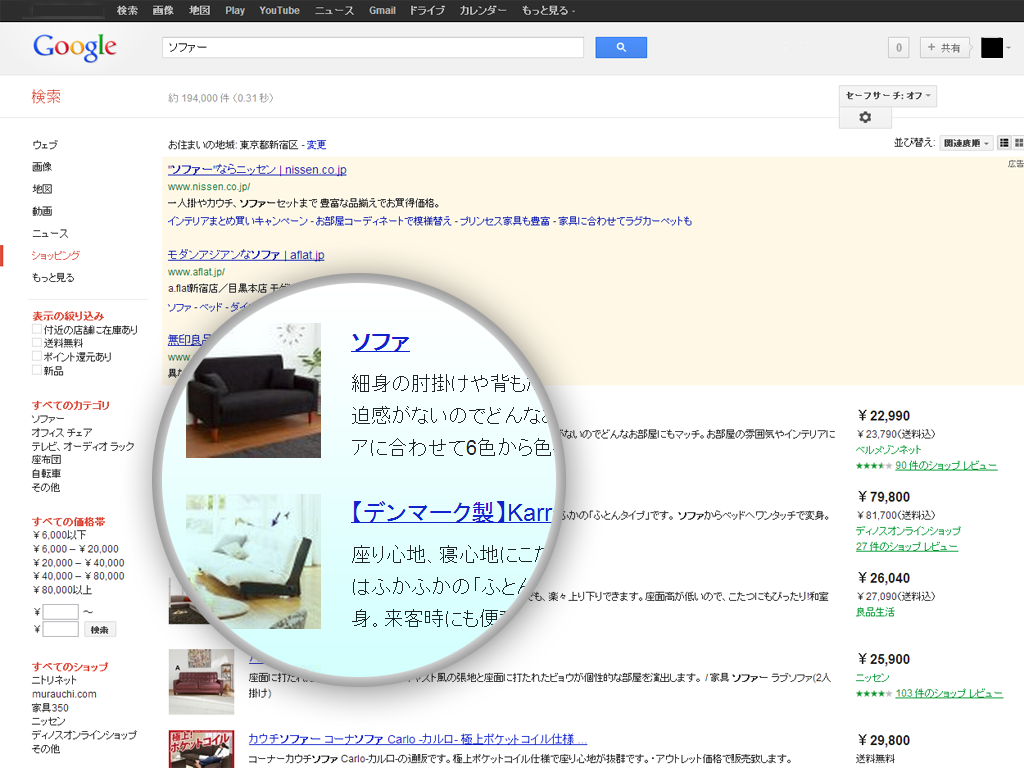 商品リスト広告(PLA)